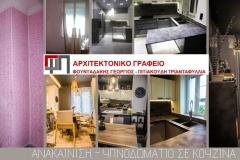 VASILEIOU_PIREAUS_RENOV_PINAKIDES (1)