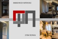VASILEIOU_PIREAUS_RENOV_PINAKIDES (4)