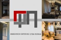 VASILEIOU_PIREAUS_RENOV_PINAKIDES (5)